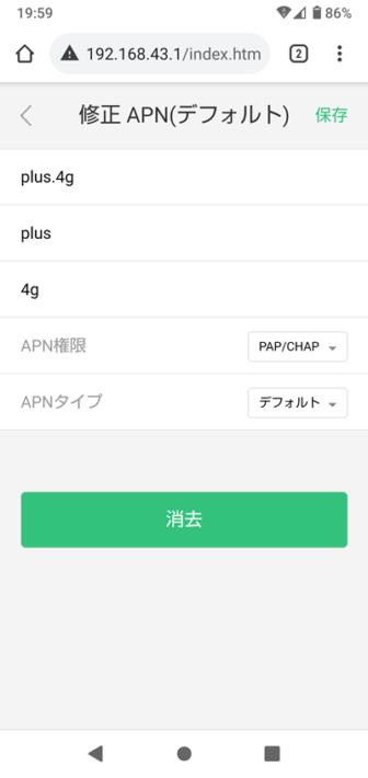 GlocalMe U3「管理画面・APN設定」