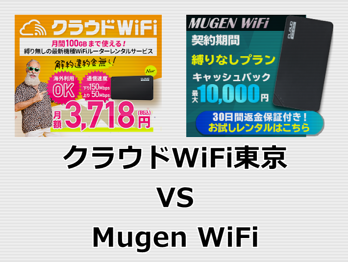 クラウドwifi東京 mugenwifi 比較