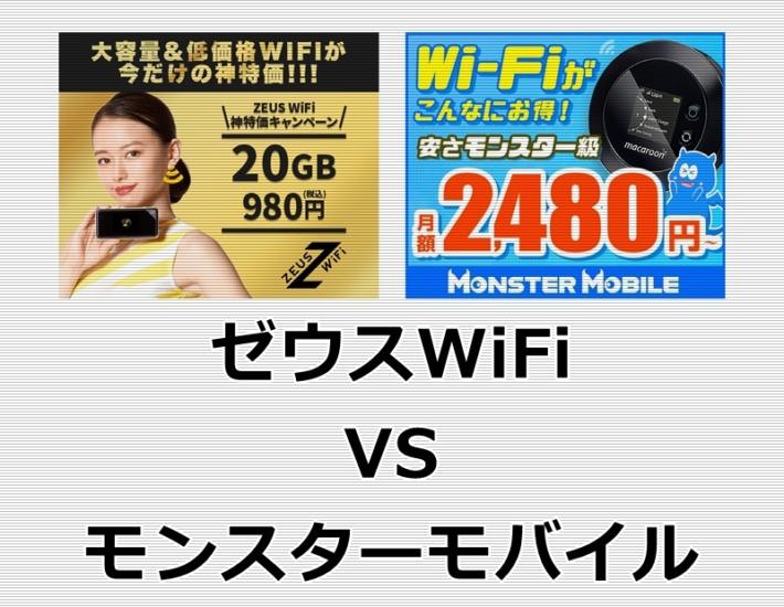 ゼウスWiFi モンスターモバイル 比較