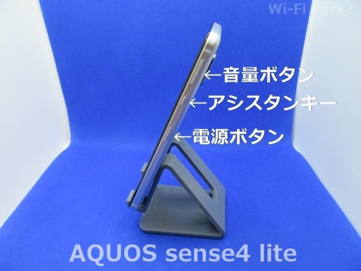 AQUOS sense4 lite 右側 ボタン位置