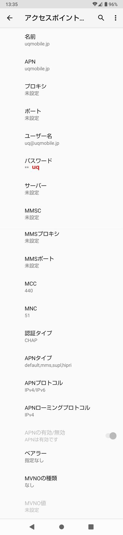UQ mobile APN設定・AQUOS sense4 lite