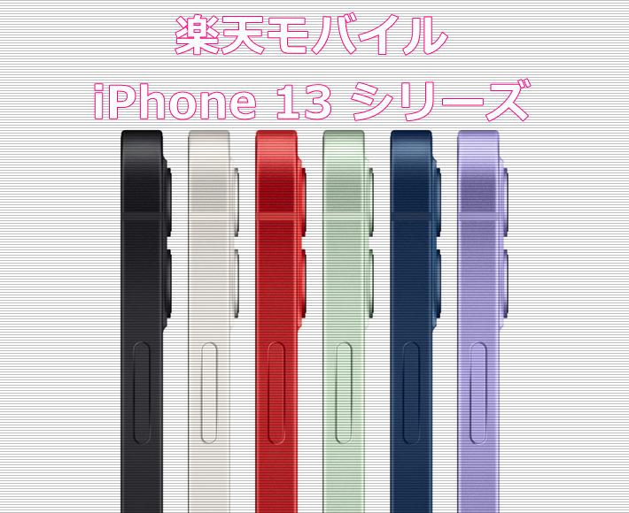 楽天モバイル iPhone 13