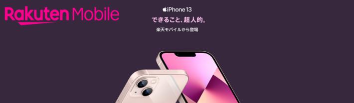 iPhone 13シリーズ スペック