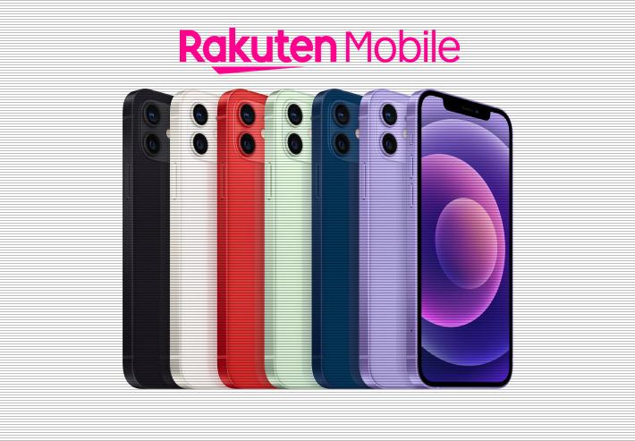 楽天モバイルiPhone 12シリーズ