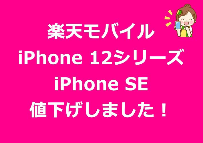 楽天モバイルiPhone 12シリーズ値下げ